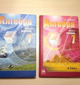 Учебники по Алгебре за 7 класс