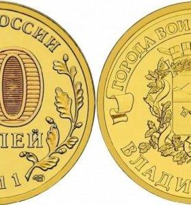 Нужны юбилейные монеты 10 рублей ГВС
