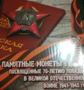 Альбом-планшет юбилейные монеты 5 рублей