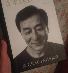 """Книга """"Джеки Чан я счастливый"""""""