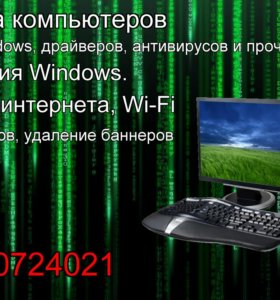 Настройка компьютеров, установка Windows