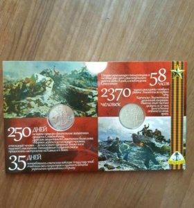Альбом с 2р монетами.Керчь,Севастополь 2017