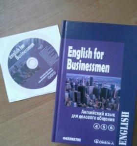 """2 части """"Английский язык для делового общения"""""""