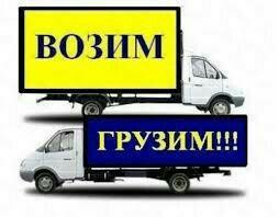 Грузчики с грузовыми авто