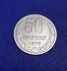 РЕДКИЕ 50 коп 1976г