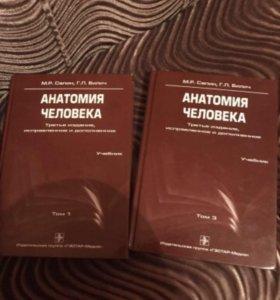 Учебник по анатомии( в хорошем состоянии)