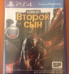 Игра для PS4 второй сын