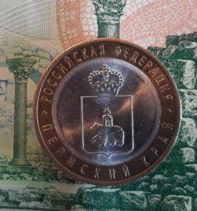 Пермь 10 рублей