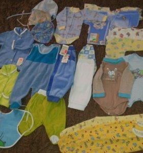 Одежда для мальчика от 0-6мес