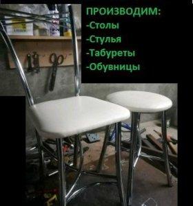 - Столы , Табуреты , Стулья , Обувницы - -
