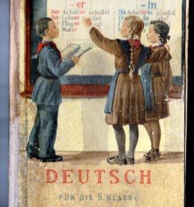 Учебник немецкого языка для 5 класс. 1961 год.