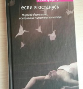 """Книга """"Если я останусь """""""
