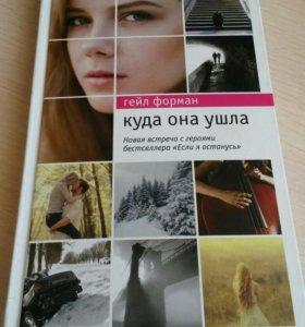 """Книга """" Куда она ушла """""""