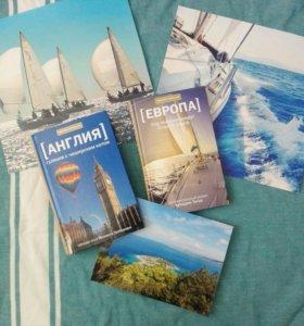 Две книги про путешествия
