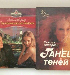 Книги о страстной любви