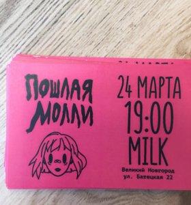 Билет на концерт группы Пошлая Молли