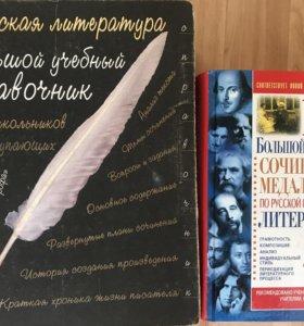 Справочники по литературе