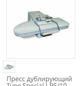 Пресс дублирующий Type Special I-P5/10 электропаро