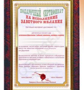 Сертификат на исполнение Заветного Желания