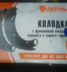 Колодки тормозные уаз 469. Нов. 2 комплекта.