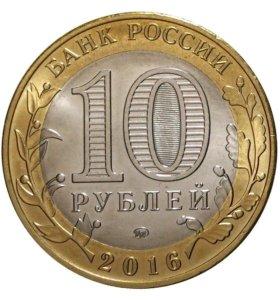 Нужны юбилейные биметалл монеты