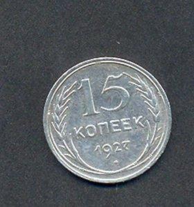 15 КОПЕЕК 1927 3 СЕРЕБРО