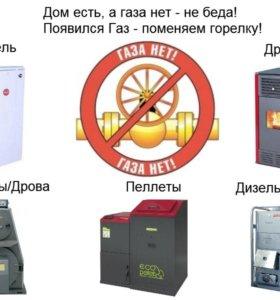 Отопление дома - без газа