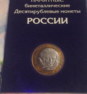Книга для юбилейных монет