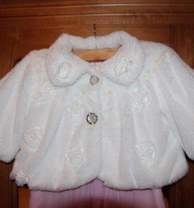 Бальное платье с меховой накидкой.