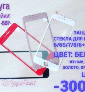 Защитные 3D стекла для iPhone
