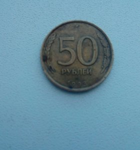 Монета 1993 год