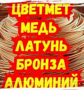 ЦВЕТНОЙ МЕТАЛЛ