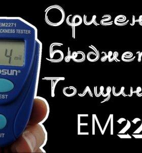 Толщиномер индикатор шпаклевки em2271 t