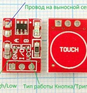 Сенсорная Кнопка-Модуль TTP223B