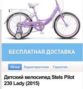 Велосипед Stels Pilot 230 детский