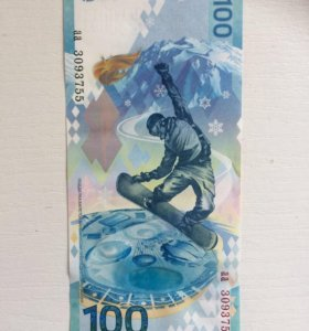 Банкнота 100 рублей Сочи серия аа