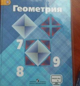 Учебник геометрии
