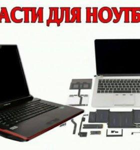 Комплектующие и запчасти для ноутбуков
