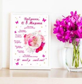 Постер на 8 марта для мамы и бабушки