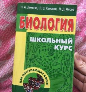 Биология, учебное пособие