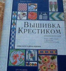Книга по вышиванию