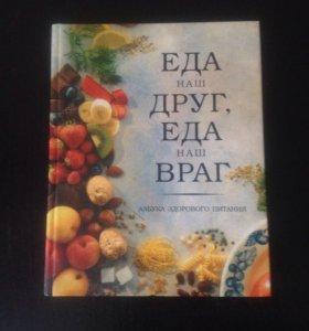 Книги издательство Ридерз Дайджест