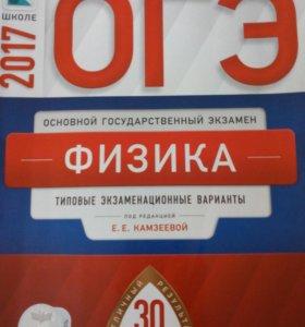 ОГЭ по русскому языку и физике
