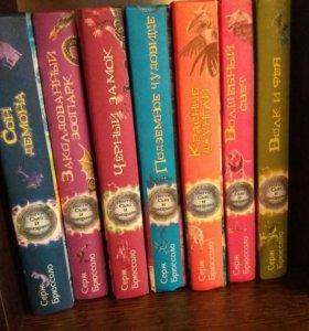 Книги Сержа Брюссола. Пегги Сью и призраки