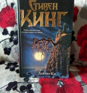 """Книга """"Дьюма-Ки"""" Стивен Кинг"""