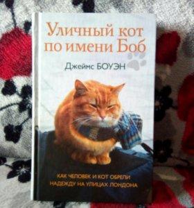 """Книга """"Уличный кот поимени Боб"""" Джеймс Боуэн"""