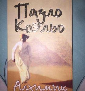 Книга «алхимик» Пауло Коэльо