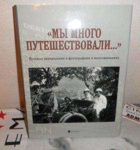 Книга-Альбом о Путешествиях НОВАЯ!