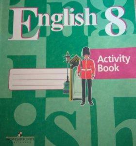 Английский язык. Рабочая тетрадь, 8 класс.