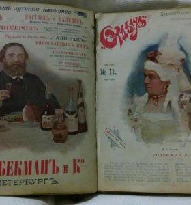 1901 год журнал Отдыхъ